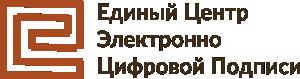 Единый Центр Электронно Цифровой Подписи
