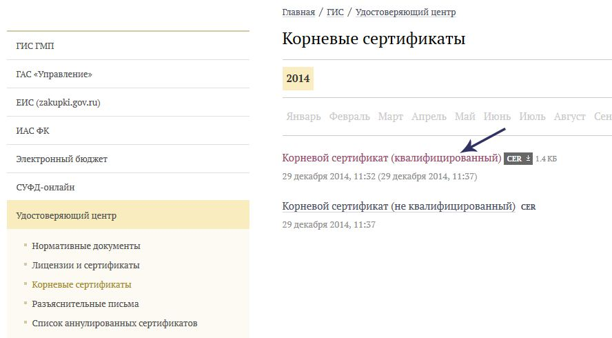 eb-gis-certificate