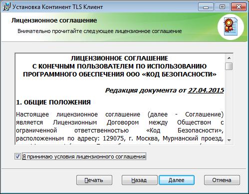 kontinent-tls-client-2