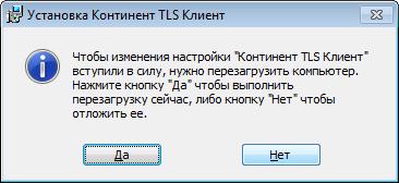 kontinent-tls-client-7