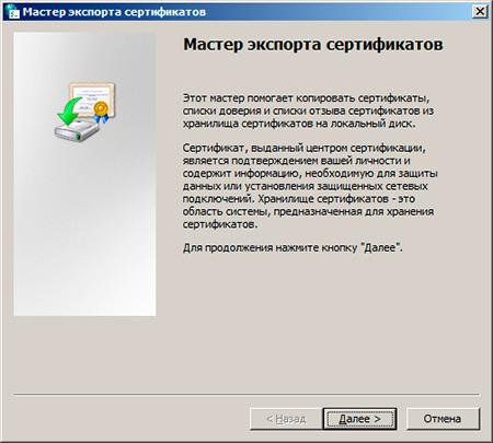 Как установить сертификат ЭЦП на Рутокен с компьютера