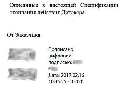 Софт для подписи документов