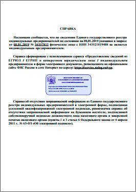 Справка об отсутствии регистрации в качестве ип сайте ооо образование документы для регистрации